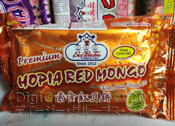 Eng Bee Tin Hopia RED MONGO (Munggo) 150g 4 pcs one pack